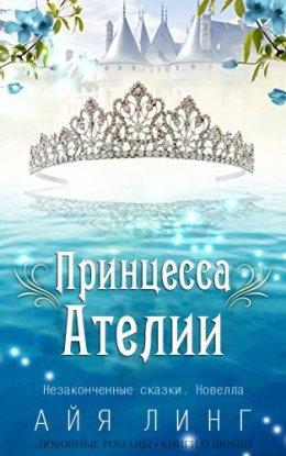 Принцесса Ателии