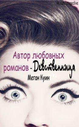 Автор любовных романов - Девственница
