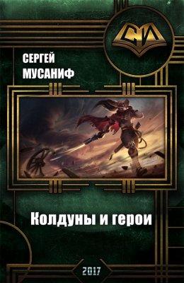 Колдуны и герои