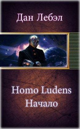 Homo Ludens. Начало