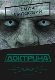 Доктрина: Смута в Московии