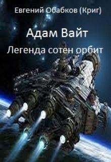 Адам Вайт. Легенда сотен орбит