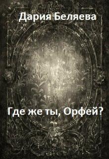 Где же ты, Орфей?