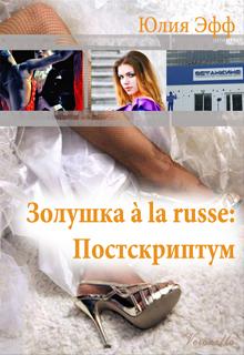 Золушка à la russe: Постскриптум