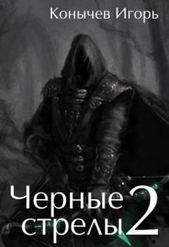 Черные стрелы. Книга 2