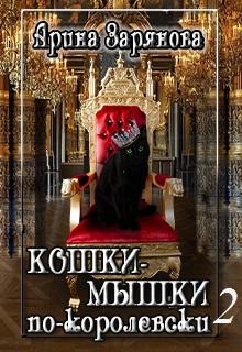 Кошки-мышки по-королевски. Книга 2