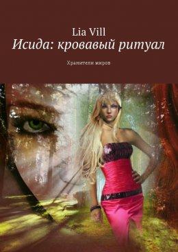 Исида: кровавый ритуал