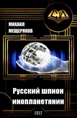 Русский шпион-инопланетянин