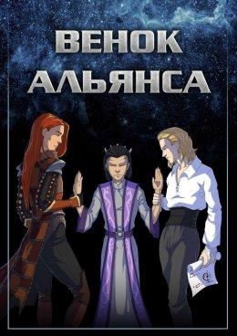 Венок Альянса