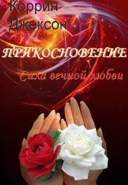 Сила вечной любви