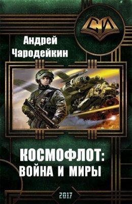 Космофлот: Война и миры