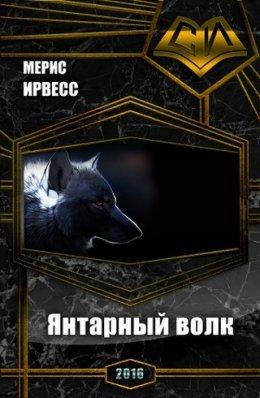 Янтарный волк