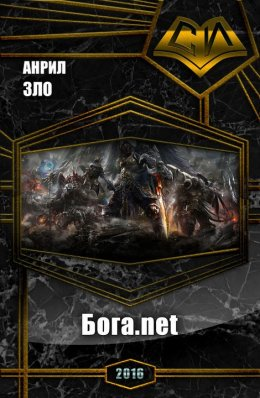 Бога.net