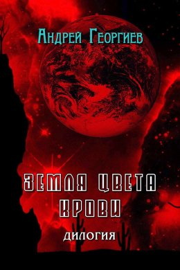Земля цвета крови