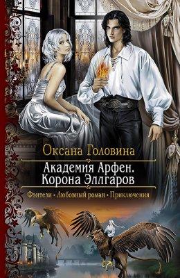 Академия Арфен. Корона Эллгаров