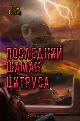 Последний шаман Цитруса