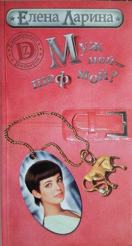 Муж мой - шеф мой? или История Мэри Блинчиковой, родившейся под знаком Тельца