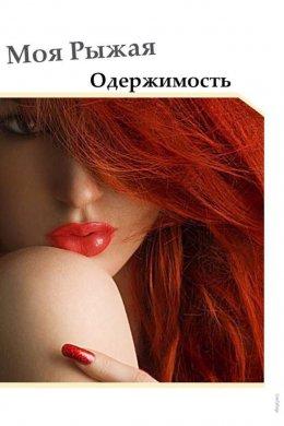Моя Рыжая Одержимость