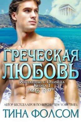 Греческая любовь