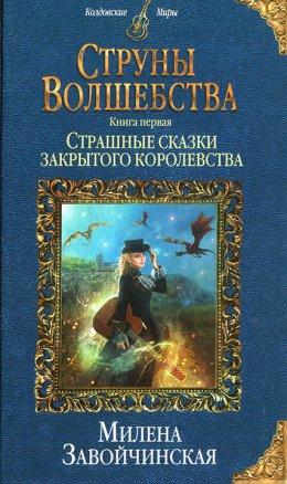Страшные сказки закрытого королевства – Милена Завойчинская fb2, epub, pdf, txt, читать онлайн