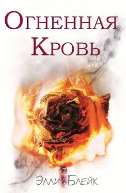 Огненная кровь