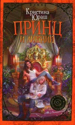 Принц и Лишний